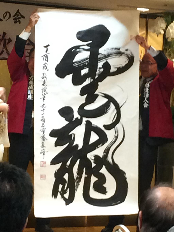 新春講演会・賀詞交歓会